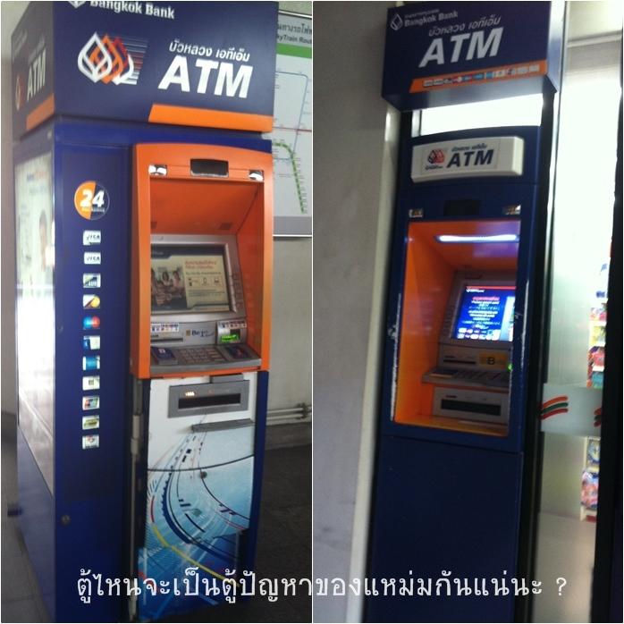 ตู้ ATM