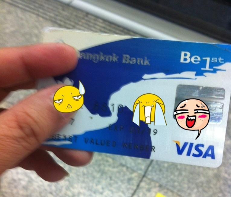 ATM บัตรเก่า