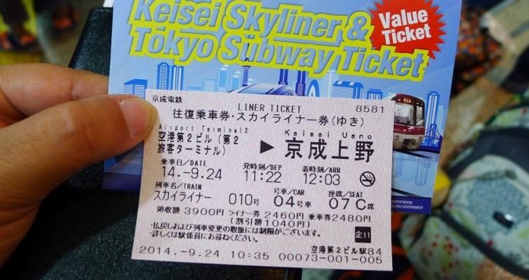 Keisei Skyliner_ Tokyo Subway_8_Cover
