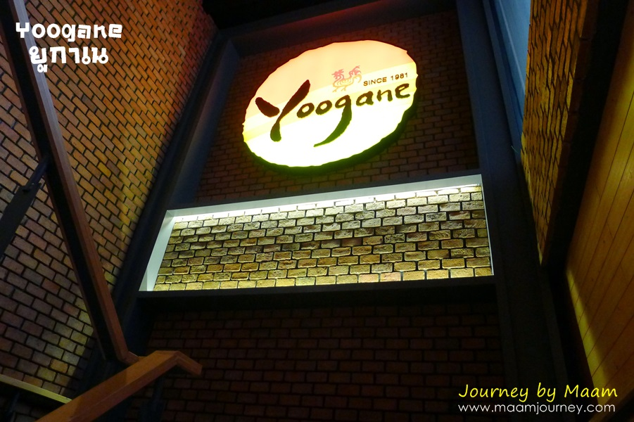 Yoogane_ยูกาเน_1