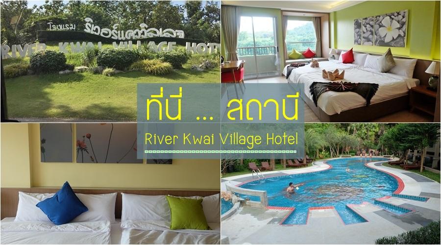 ที่พักริมแคว_River Kwai Village Hotel_2