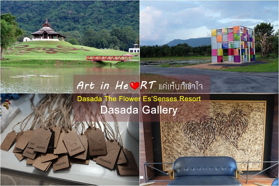 Dasada Gallery_Art in HeART แค่เห็นก็เข้าใจ