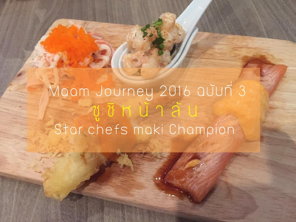 Sushi หน้าล้น_Menu Add Maam