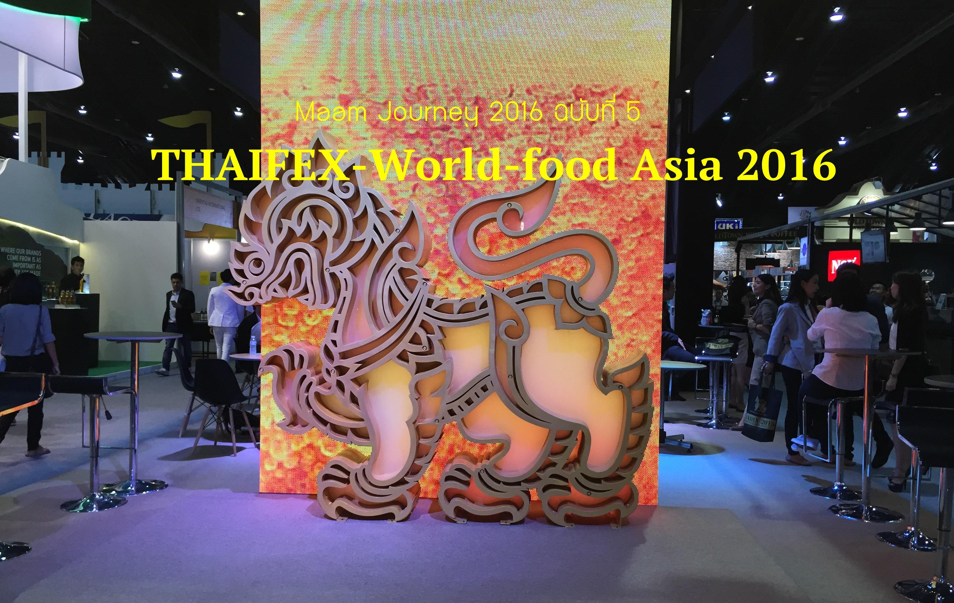 ThaiFex 2016_สิงห์ คอร์เปอเรชั่น