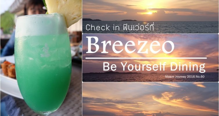 BreeZeo Restaurant-1