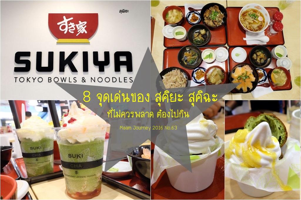 Sukiya_Sukicha