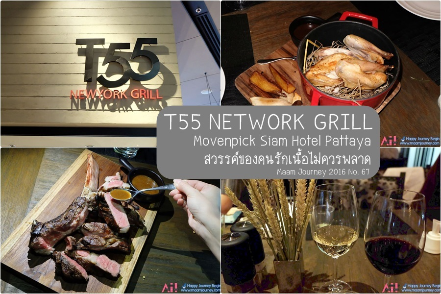 T55 New York Grill Room