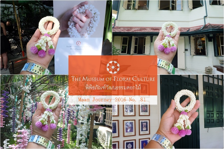 The Museum of Floral Culture_1