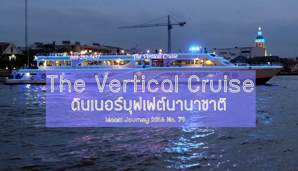 The Vertical Cruise