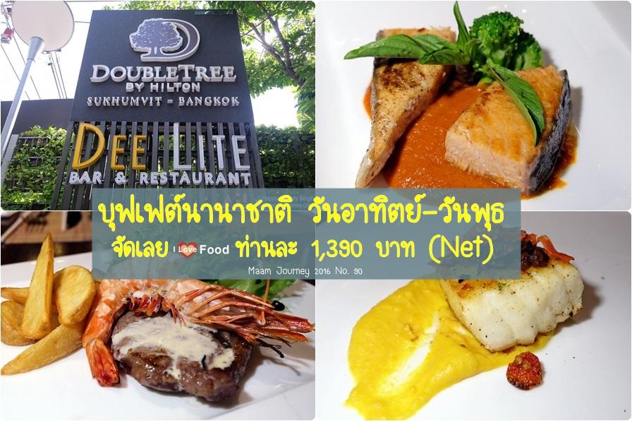 dee-lite_international-buffet_dinner