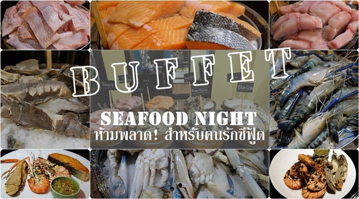 dinner-buffet-seafood-night-1