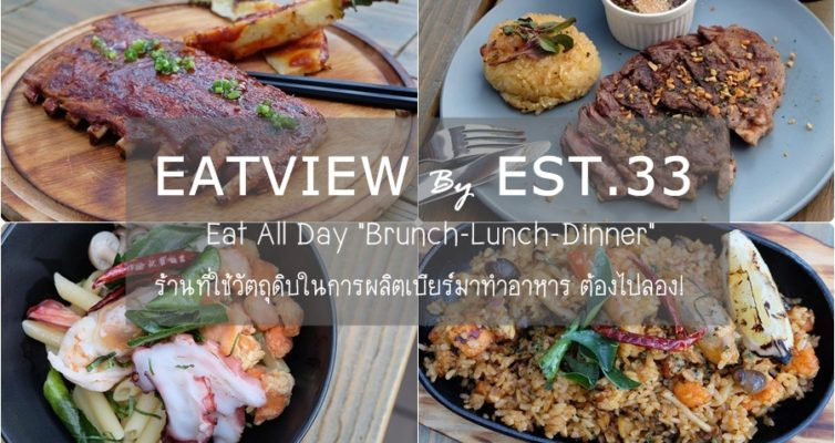 eatview-by-est33-1