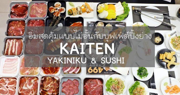 KAITEN YAKINIKU & SUSHI
