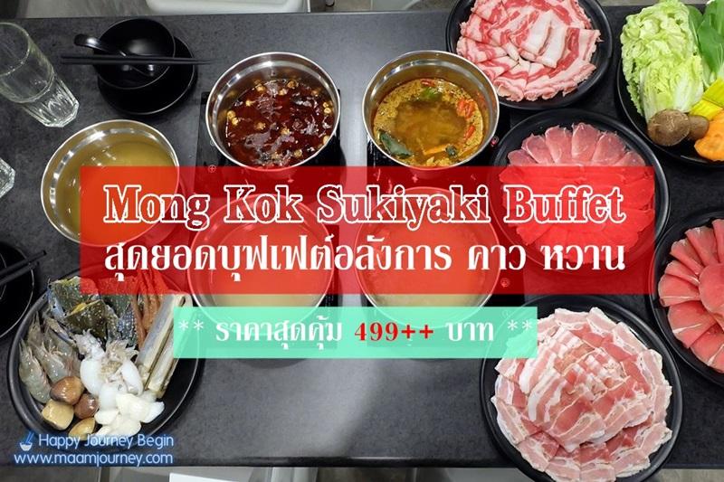 mong-kok-sukiyaki