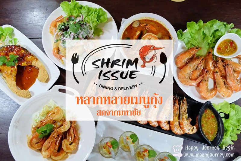 shrimp-issue-dining-and-delivery
