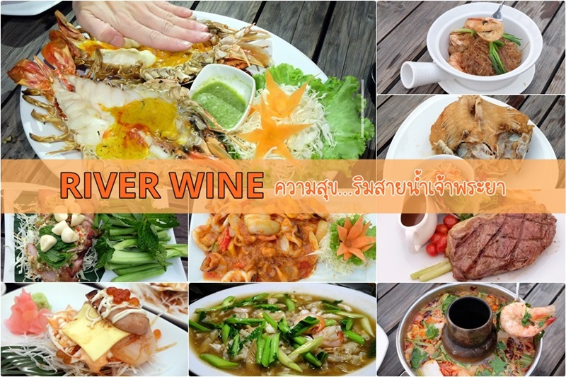 River Wine Restaurant and Bar