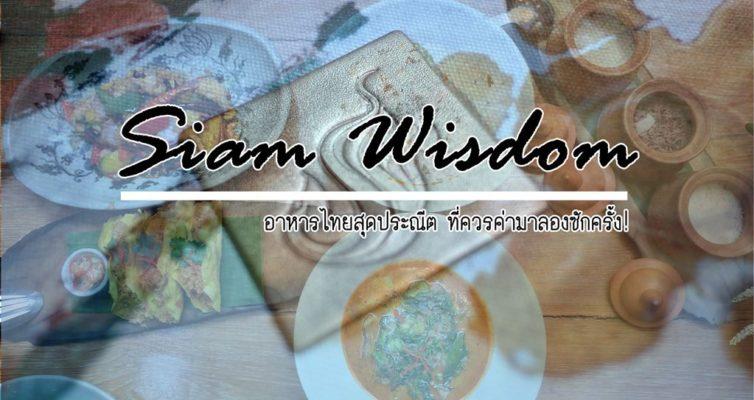 Siam Wisdom Thai Cuisine