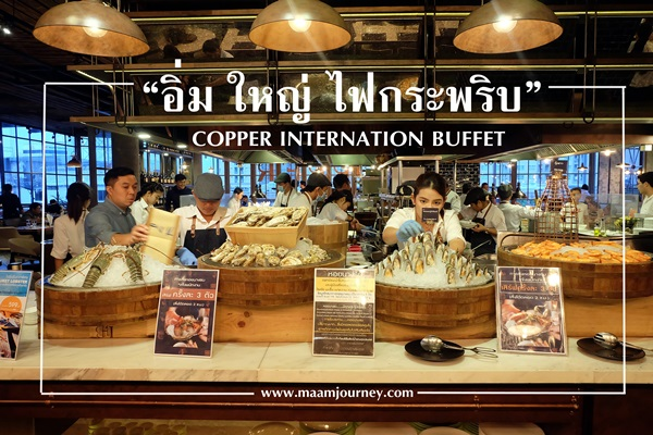 Copper Buffet