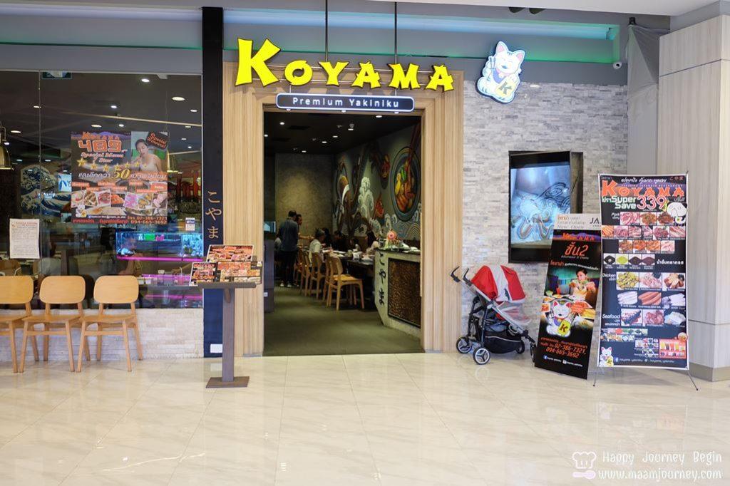 Koyama Premium Yakiniku_1