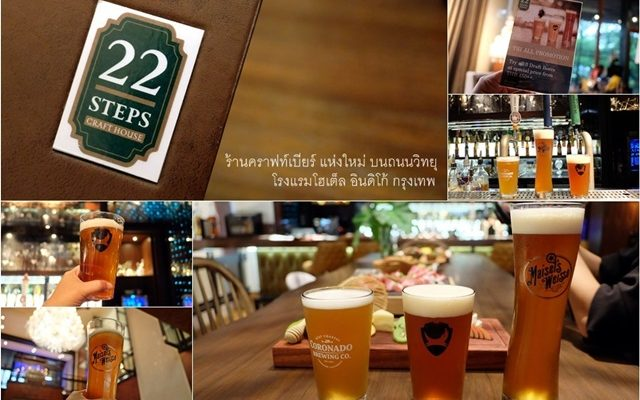 22 Steps Craft House_Craft Beer_1