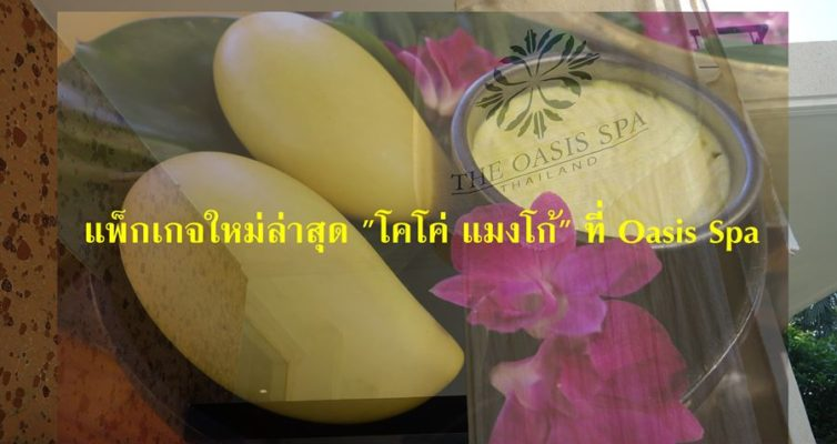 Coco Mango Package_Oasis Spa
