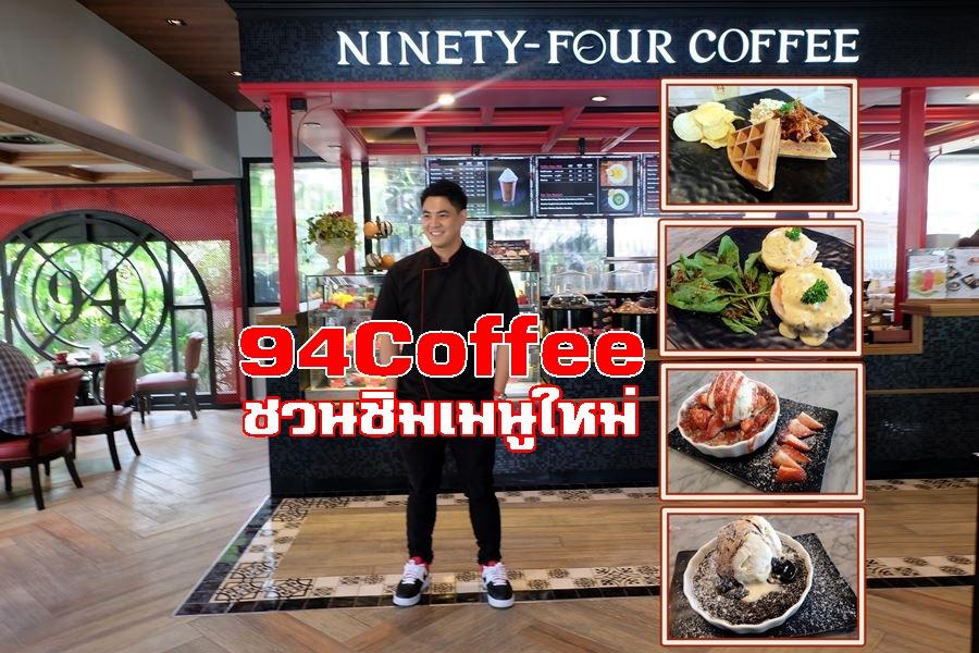 94 Coffee-1