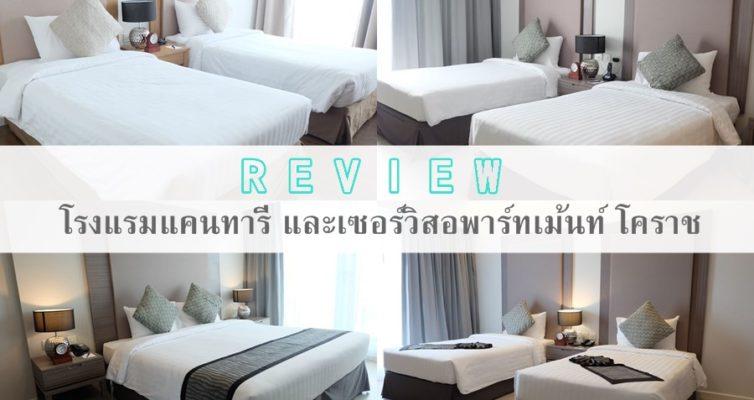Kantary Hotel Korat_1