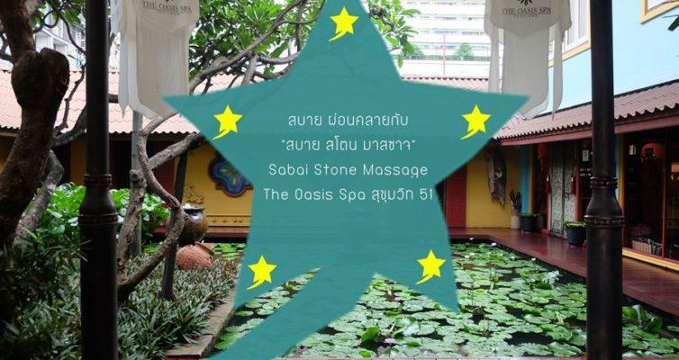 Oasis Spa Sukhumvit 51_Sabai Stone Massage