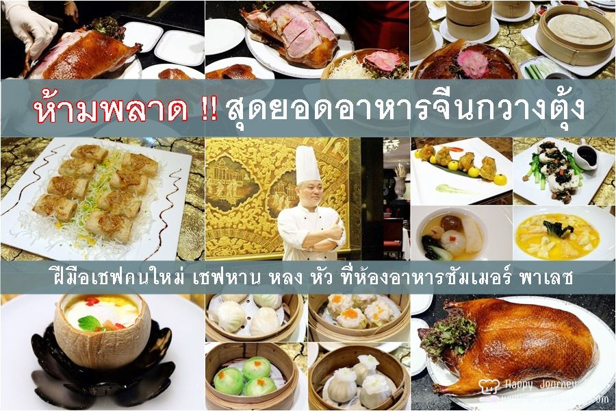 Summer Palace_InterContinental Bangkok_1