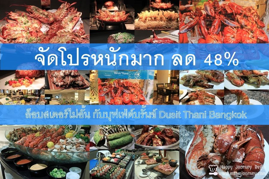 The Pavillion Dusit Thani_Ultimate Seafood Brunch Buffet