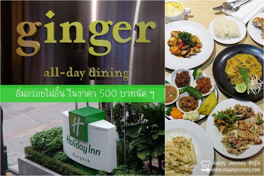 ginger_all-day dining