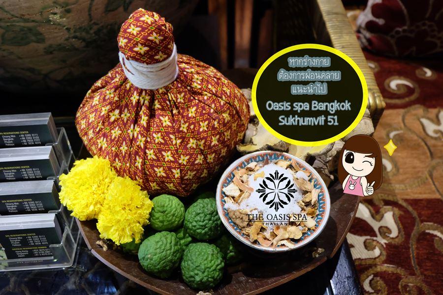 Oasis spa Bangkok Sukhumvit 51_King of Oasis Signature Massage