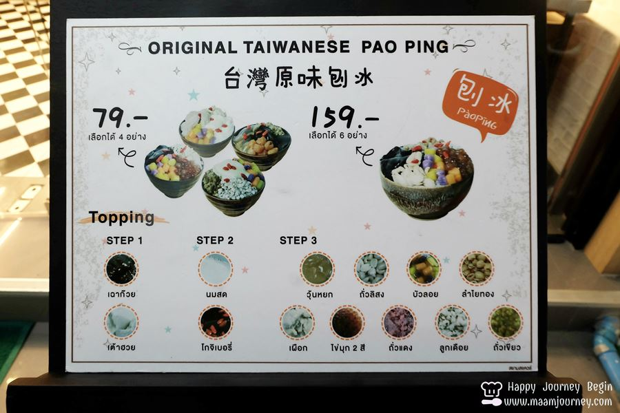 Pao Ping_ Gateaux House_1