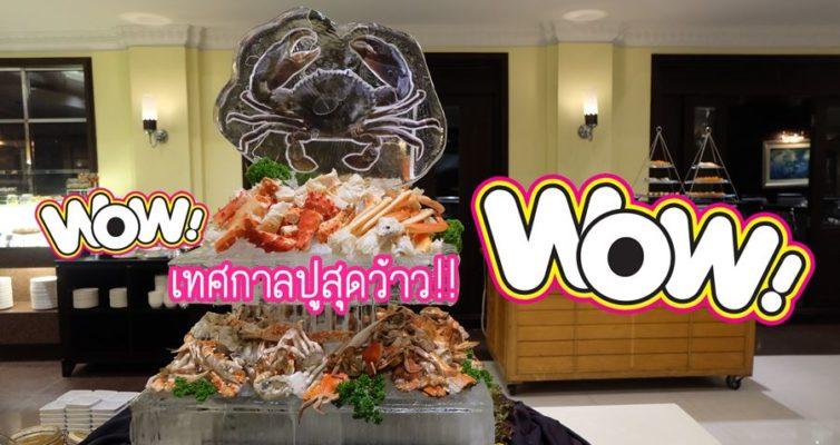 TheSukosolBangkok_Crab Fest