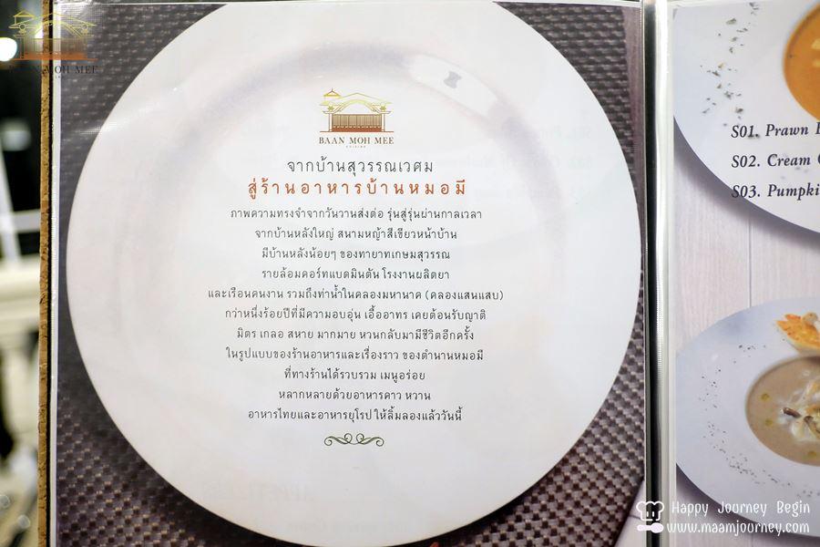 ร้านอาหารบ้านหมอมี_Baan Moh Mee Cuisine