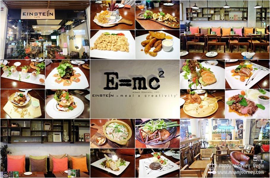 Einstien cafe the nine rama 9