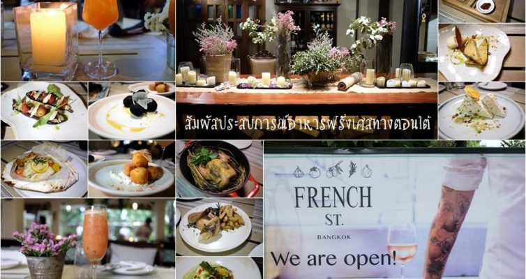French St Bangkok