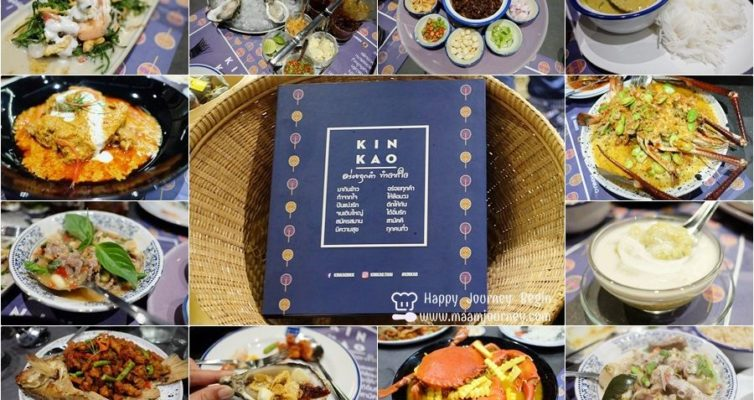 Kin Kao ร้านกินข้าว
