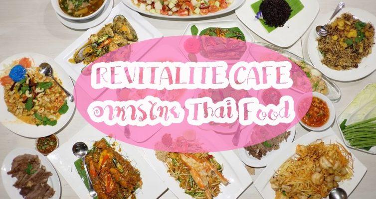 Revitalite Cafe