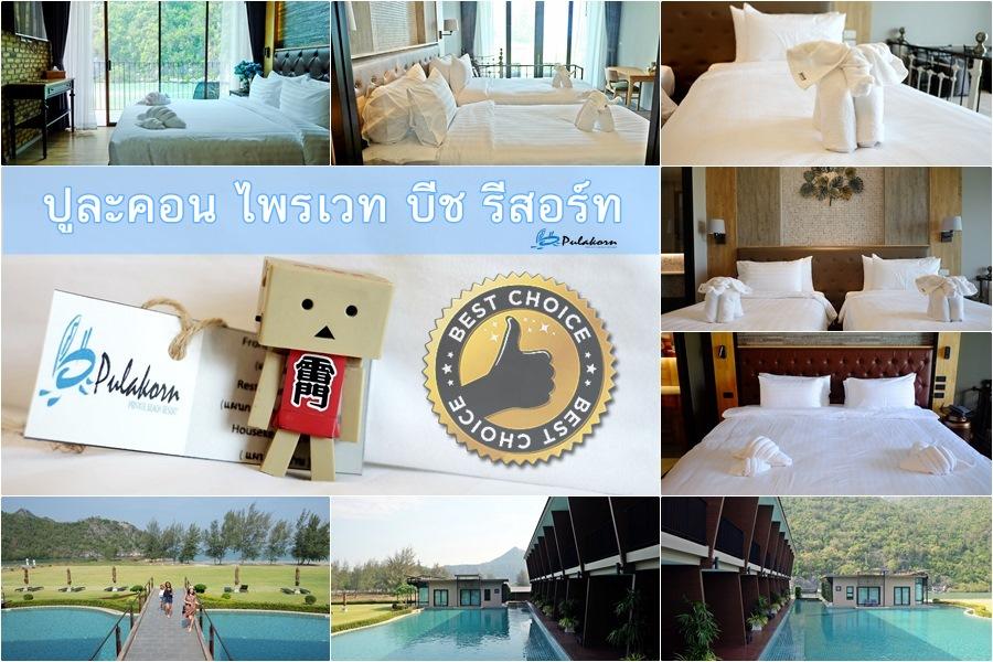 Pulakorn Private Beach Resort_The Best Choice