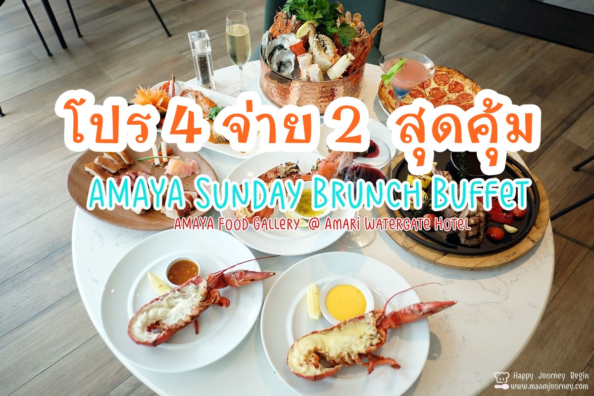 AMAYA Sunday Brunch Buffet