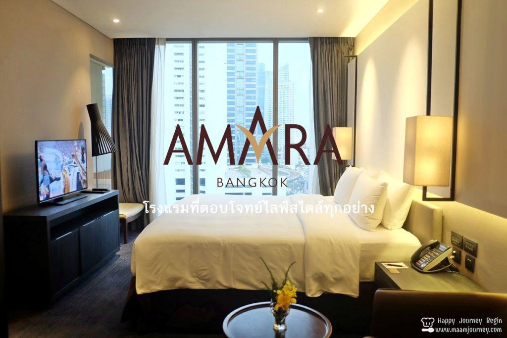 Amara Bangkok Suriwong
