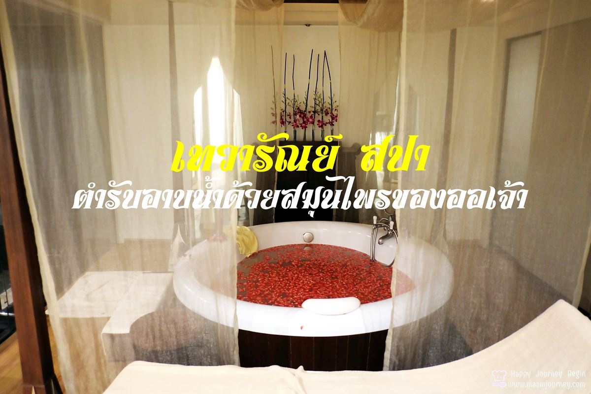 Devarana Spa Dusit Thani