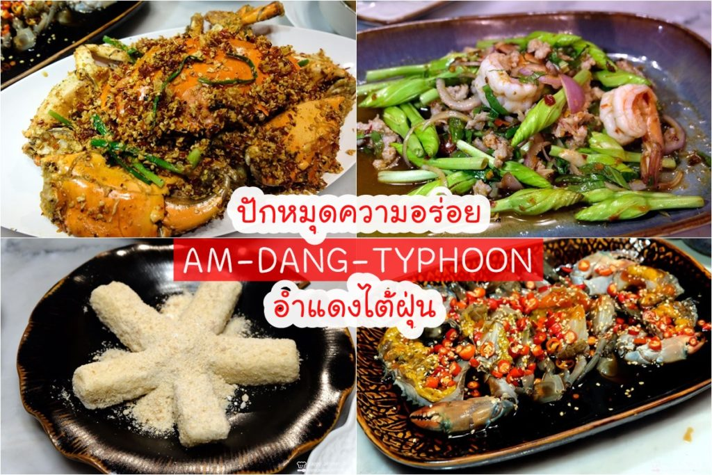 Am Dang Typhoon_อำแดงไต้ฝุ่น_1
