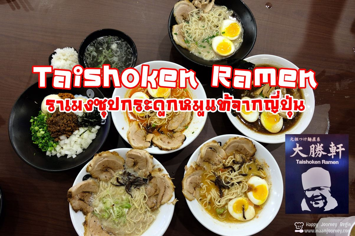 Taishoken Ramen ไทโชเคน ราเมง