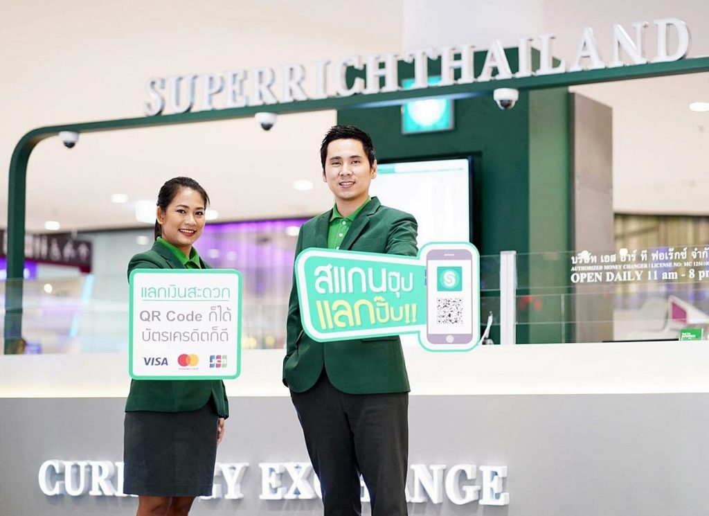 Superrich สีเขียว_2