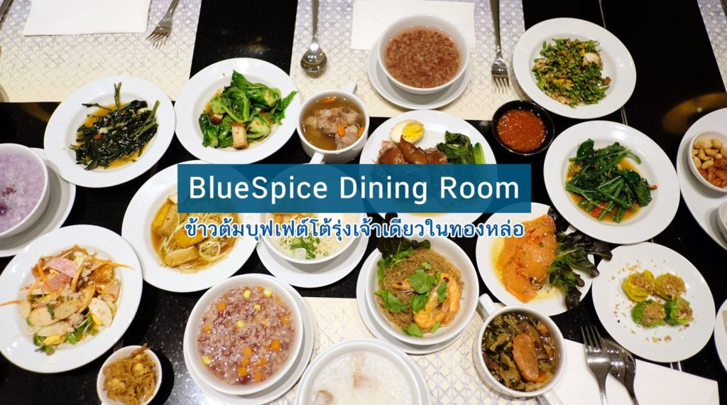 BlueSpice Dining Room_Grande Center Point