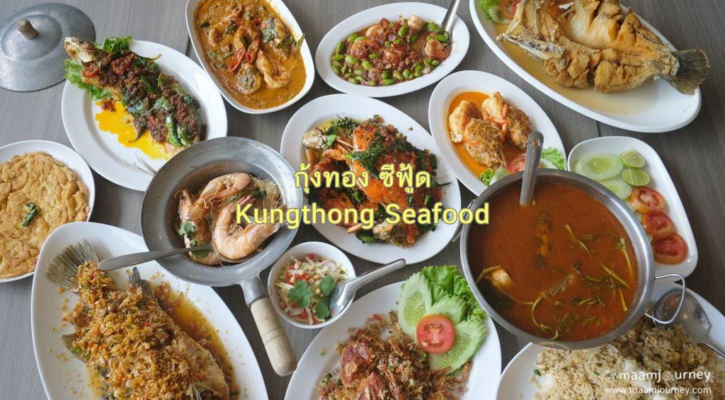 Kungthong Seafood_กุ้งทอง