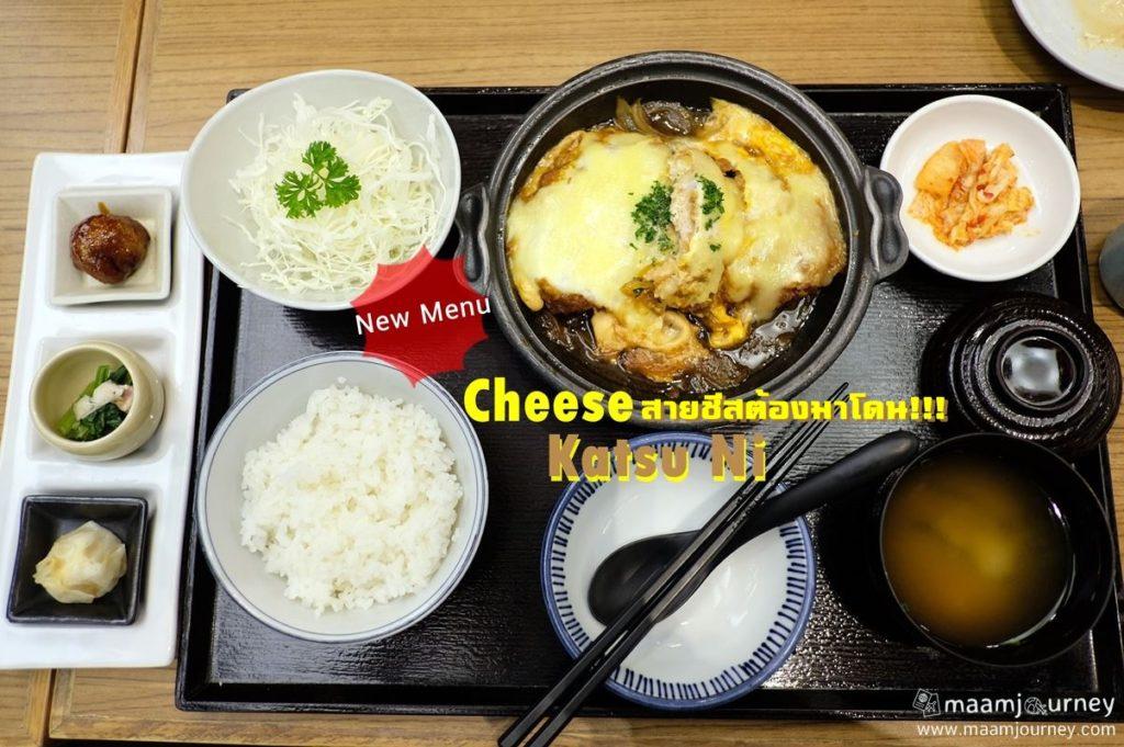 Maisen Cheese Katsu Ni