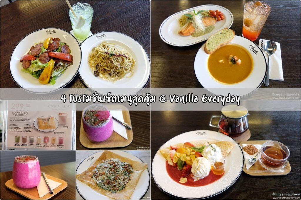 Vanilla Everyday_4 Set